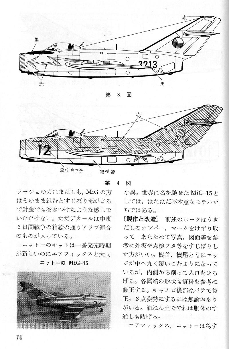 再録 「航空情報プラモガイド」 (第26回)                     1969年号 ジェット戦闘機特集 (その3)                    Aireview's PLAMO GUIDE 1969