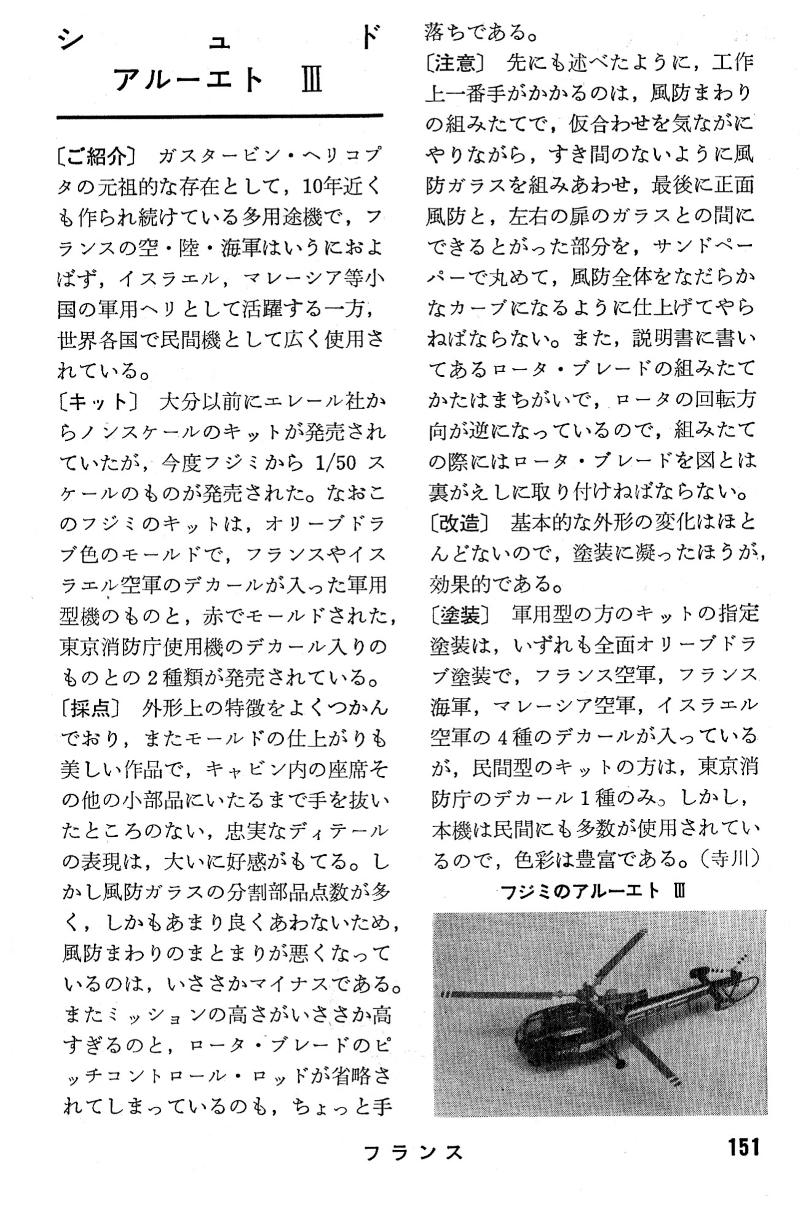 再録 「航空情報プラモガイド」 (第29回)                     1969年号 ジェット戦闘機特集 (その6)                    Aireview's PLAMO GUIDE 1969