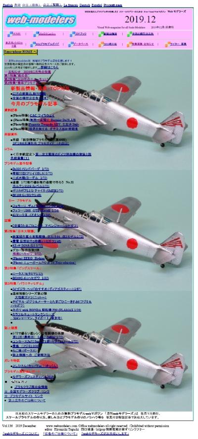 DeAgostini WW 2 Aircraft 1//72 No 91 Kawasaki TYPE 2 fighter Toryuu Ki 45 Kai